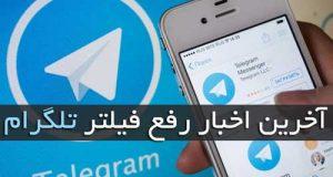 خبر رفع فیلتر تلگرام | آیا تلگرام رفع فیلتر خواهد شد؟