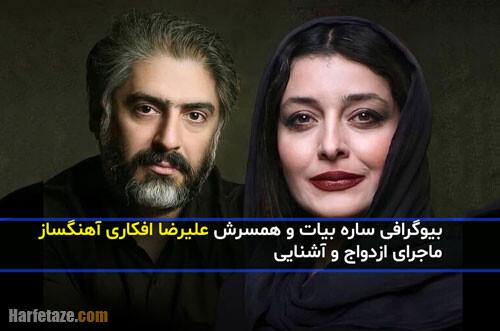 بیوگرافی ساره بیات و همسرش علیرضا افکاری + ماجرای ازدواج و فیلم شناسی