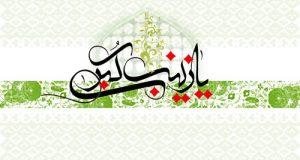 متن تبریک و عکس پروفایل ولادت حضرت زینب