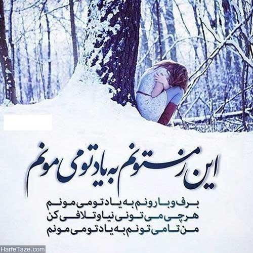 عکس عاشقانه زمستانی
