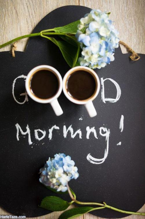 عکس صبح بخیر