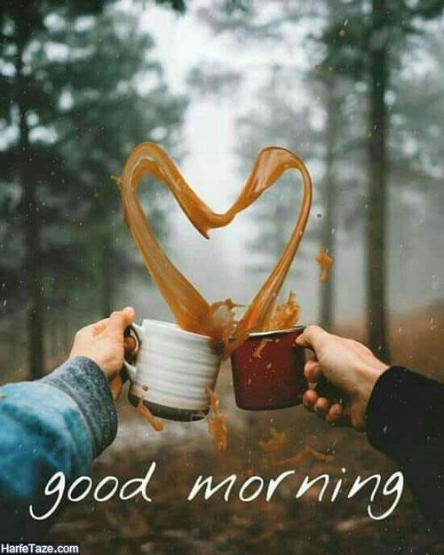 عکس صبح بخیر در طبیعت