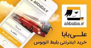 راه میانبری برای خرید ساده و سریع بلیط اتوبوس بین شهری