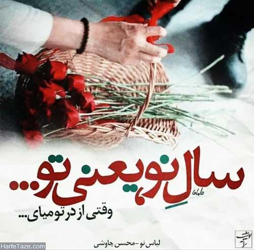 عکس پروفایل عید نوروز