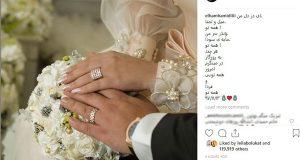 خبر ازدواج الهام حمیدی | همسر الهام حمیدی کیست؟