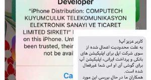 علت کار نکردن نرم افزارهای ایرانی ios گوشی های آیفون