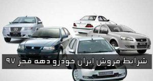 شرایط فروش ایران خودرو دهه فجر 97