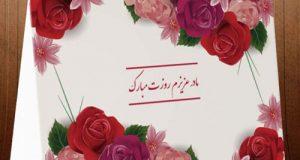 عکس و کارت پستال روز مادر + متن تبریک روز زن
