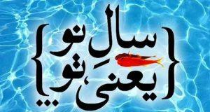 متن زیبا تبریک عید نوروز عاشقانه + عکس عید نوروز مبارک سال 98