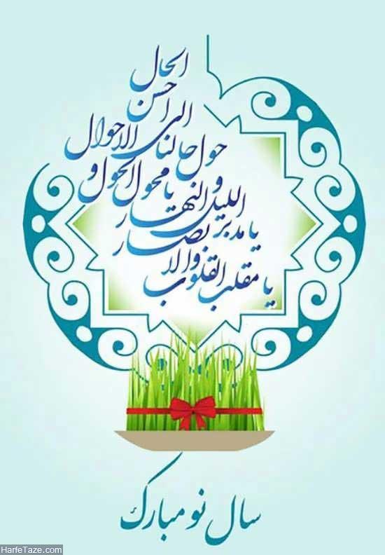 تبربک عید نوروز عاشقانه