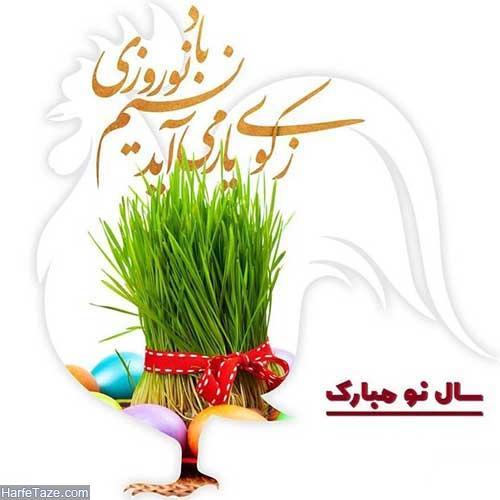 پروفایل عید نوروز