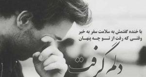 عکس نوشته پروفایل غمگین مردانه