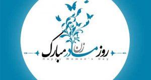 عکس نوشته پروفایل روز مادر + اس ام اس تبریک روز مادر