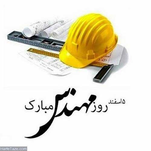 تبریک روز مهندس