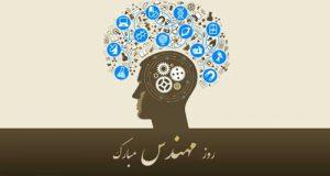 متن ادبی تبریک روز مهندس + عکس نوشته برای روز مهندس 97
