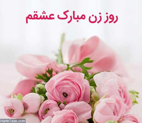 تبریک روز زن