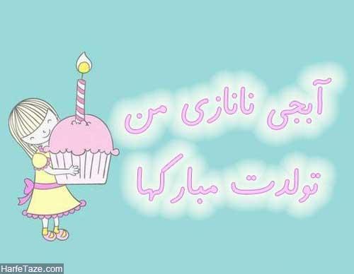 تولدت مبارک خواهرم