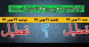 خبر تعطیلی روز یکشنبه 21 بهمن 97