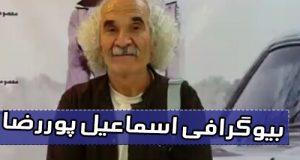 بیوگرافی و عکس های اسماعیل پوررضا بازیگر و همسرش