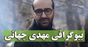 بیوگرافی و عکس های مهدی جهانی و همسرش + زندگی شخصی و اینستاگرام