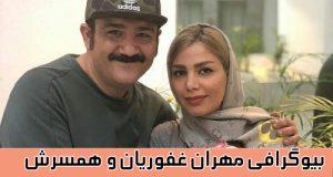 بیوگرافی و عکس های مهران غفوریان و همسر و دخترش هانا