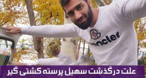 بیوگرافی و عکس های سهیل پرسته قهرمان کشتی ساحلی جهان + علت درگذشت