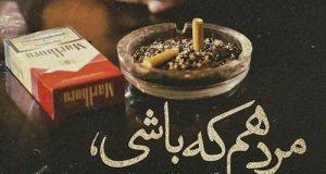 عکس نوشته سیگار و تنهایی برای پروفایل