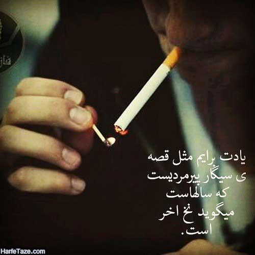 عکس نوشته سیگار