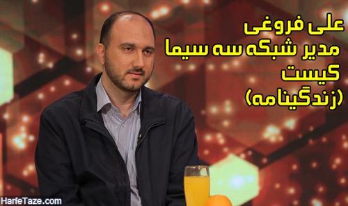 علی فروغی