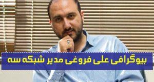 بیوگرافی و عکس های علی فروغی مدیر شبکه سه سیما