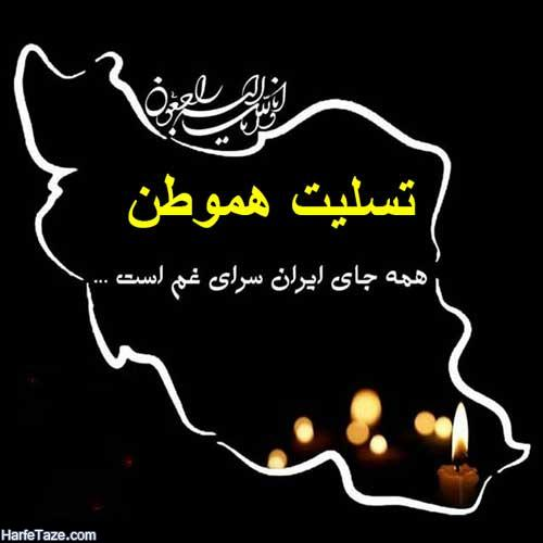 پروفایل شیراز تسلیت