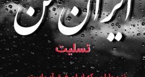 پروفایل شیراز تسلیت | عکس نوشته تسلیت شیراز و متن همدردی با سیل زدگان