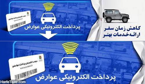 پرداخت الکترونیکی عوارض آزاد راه ها