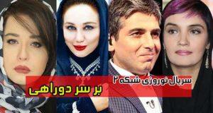 خلاصه داستان و بازیگران سریال بر سر دوراهی