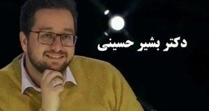 بیوگرافی و عکس های دکتر بشیر حسینی