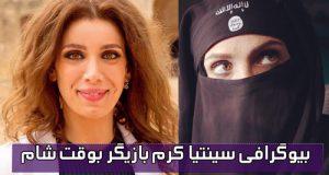 بیوگرافی و عکس های سینتیا کرم بازیگر لبنانی به وقت شام