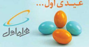 جزئیات و کد دریافت عیدی همراه اول به مناسبت عید نوروز 98
