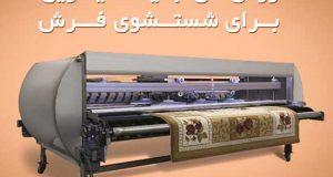 روشهای جدید قالیشویی برای شستشوی فرش