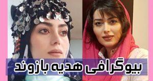 بیوگرافی و عکس های هدیه بازوند بازیگر نقش روژان در سریال نون. خ