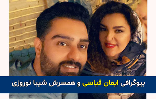 بیوگرافی ایمان قیاسی «خواننده و مجری» و همسرش شیبا نوروزی + خانواده و عکس ها