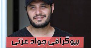 بیوگرافی جواد عزتی و همسرش + خبر درگذشت پدر جواد عزتی