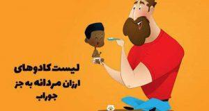15 پیشنهاد خرید هدیه برای روز مرد و روز پدر