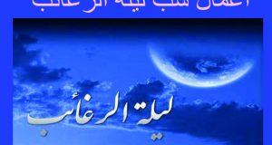 اعمال و نماز شب لیله الرغائب و شب آرزوها
