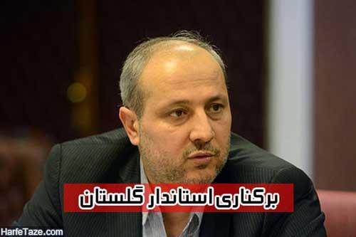 مناف هاشمی استاندار گلستان