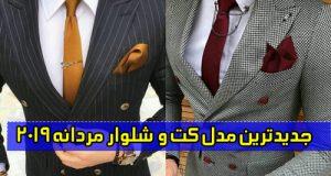 مدل کت و شلوار مردانه جدید 2019 مجلسی و اسپرت