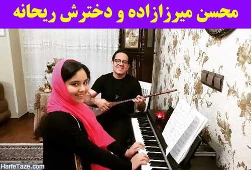 محسن میرزازاده
