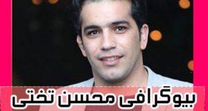 بیوگرافی و عکس های محسن تختی بازیگر و کشتی گیر