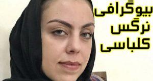 بیوگرافی و عکس های نرگس کلباسی بانوی نیکوکار ایرانی