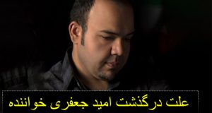علت درگذشت امید جعفری خواننده بر طبل شادانه بکوب