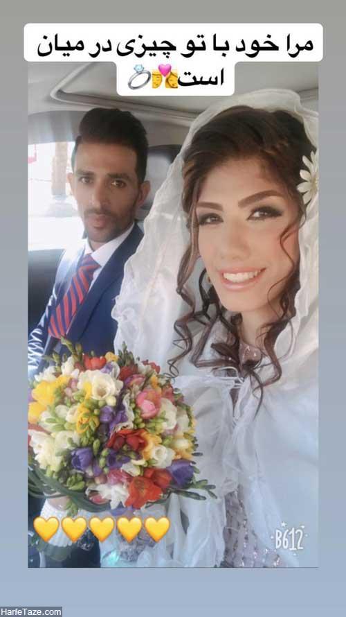 ازدواج حسین پاپی و الهام فرهمند
